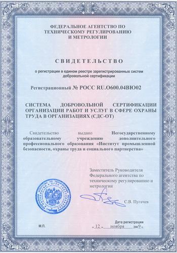 Сертификация работ по охране труда в организации сертификация санкт-петербургским политехническим университетом