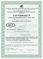 Добровольная сертификация охраны труда добровольная сертификация, её объекты